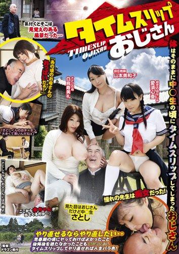 タイムスリップおじさん [DVD]