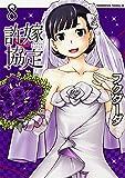 許嫁協定 (8) (カドカワコミックス・エース)