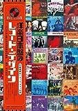洋楽日本盤のレコード・デザイン シングルと帯にみる日本独自の世界