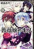 薔薇嬢のキス 第9巻 (あすかコミックスDX)