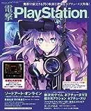電撃PlayStation Vol.564 【アクセスコード付き】 [雑誌]