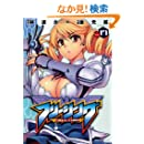 フリージング 17 (ヴァルキリーコミックス)