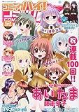 コミックハイ! Vol.104 2013年 12/21号 [雑誌]