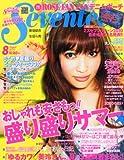 SEVENTEEN (セブンティーン) 2010年 08月号 [雑誌]