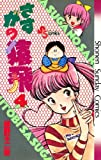さすがの猿飛(4) (少年サンデーコミックス)