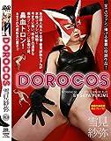 DOROCOS 雪見紗弥 [DVD]
