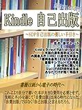 最新2014年調査Kindle自己出版?KDPの優しい手引き?