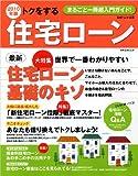 トクをする住宅ローンまるごと一冊超入門ガイド! 2010年版 (別冊・主婦と生活)