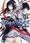 ケイサル;ブレイズ (2) 剣姫統べる生徒会 (ファンタジア文庫)
