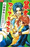 暴君とマリアなキミ / 心 あゆみ のシリーズ情報を見る
