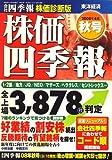 株価四季報 2008年 11月号 [雑誌]