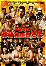 昭和秘蔵名勝負烈伝 DVD-BOX