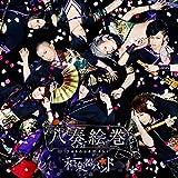 八奏絵巻(CD+DVD)(初回生産限定盤 type-A MUSIC CLIP集)
