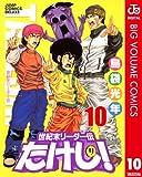 世紀末リーダー伝たけし! 10 (ジャンプコミックスDIGITAL)