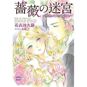 薔薇の迷宮 ~秘密のキスをアトリエで~ (講談社X文庫ホワイトハート)