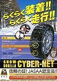 タイヤチェーン JASAA規格品認定品 GX1 ケイカ  サイバーネット GX1 195/80R15 205/70R15他