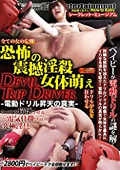 恐怖の震撼淫殺女体萌え DEVIL TRIP DRIVER 電動ドリル昇天の真実 BabyEntertainment [DVD]