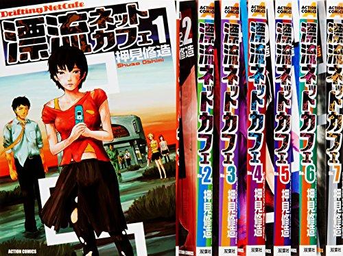 漂流ネットカフェ コミック 全7巻完結セット
