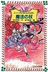 シェーラひめのぼうけん 魔法の杖 (フォア文庫)