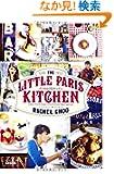 パリの小さなキッチン ランキングお取り寄せ