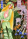 薔薇子爵 (講談社漫画文庫)