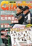 月刊 GIANTS (ジャイアンツ) 2014年 04月号 [雑誌]
