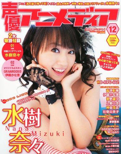 声優アニメディア 2011年 12月号 [雑誌]