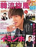 韓流旋風 vol.41 2012年 03月号