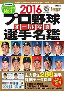 2016 プロ野球オール写真選手名鑑 (NSK MOOK)