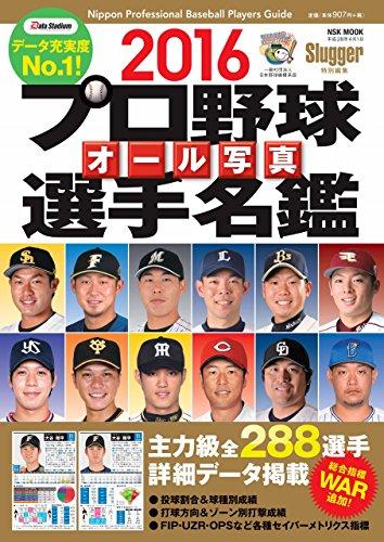 2016 プロ野球オール写真選手名鑑