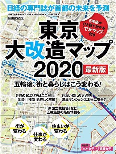 東京大改造マップ2020 最新版 (日経BPムック)