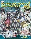 ファンタシースターオンライン2 スタートガイドブック (エンターブレインムック)