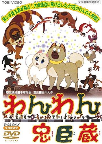 わんわん忠臣蔵[DVD]