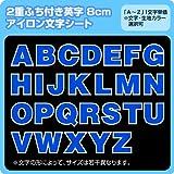 カラフルアルファベットワッペン(二重枠アイロン8cm)※A~Zまで1文字単位でお申込み頂けます