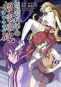 とある魔術の禁書目録外伝 とある科学の超電磁砲 (10) (電撃コミックス)