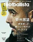 月刊フットボリスタ 2015年9月号
