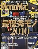 Mono Max (モノ・マックス) 2011年 01月号 [雑誌]