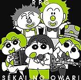 SEKAI NO OWARI「RPG」