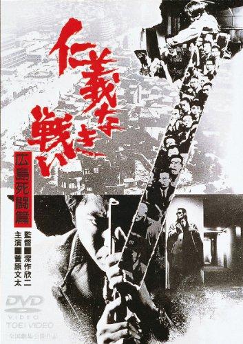 Jingi NAKI Tatakai: Hiroshima Deathmatch [DVD]