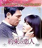 約束の恋人 (コンプリート・シンプルDVD-BOX5,000円シリーズ)(期間限定生産) -