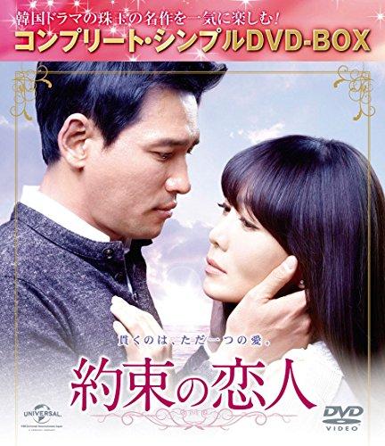 約束の恋人 (コンプリート・シンプルDVD-BOX5,000円シリーズ)(期間限定生産)
