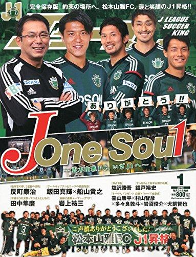 【J1】2015シーズン開幕戦のカードが明らかに → 浦和レッズは湘南ベルマーレと対戦