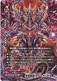 フューチャーカードバディファイト 終焉魔竜 アジ・ダハーカ D-SS01/0033 ネオドラゴニック・フォース&終焉の翼