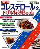 コレステロールを下げる特効BOOK 改訂版 (主婦と生活生活シリーズ)
