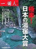 極楽!日本の湯宿大賞