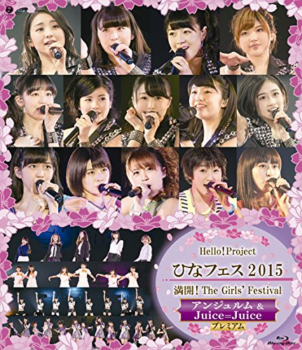 Hello! Projectひなフェス 2015〜満開!The Girls' Festival〜<アンジュルム&Juice=Juiceプレミアム> [Blu-ray]
