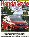 Honda Style (ホンダ スタイル) 2013年 11月号 Vol.71