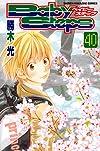 ベイビーステップ(40) (講談社コミックス)