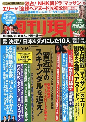 週刊現代 2015年 5/16 号 [雑誌]