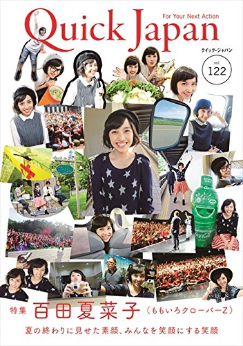 クイック・ジャパン 122